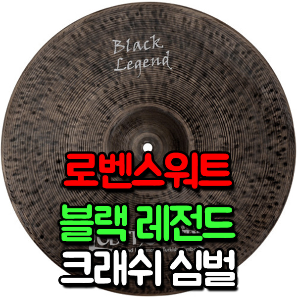LobenSwert - Black Legend 크래쉬 심벌